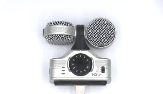 ZOOM iQ7をレビュー。スマホ取付可能で高音質な外部マイク