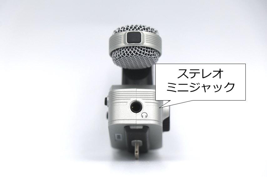 ZOOM iQ7は横にイヤホンやヘッドホンを付けられるステレオミニジャックがある