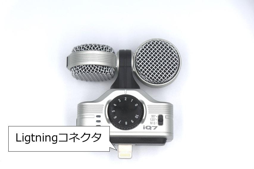 ZOOM iQ7はLigtningコネクタがある